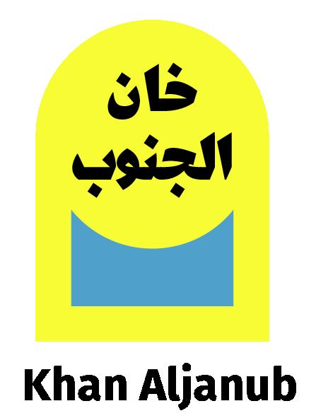 Khan Aljanub خان الجنوب