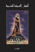افيش السينما المصرية