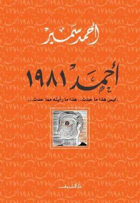 احمد 1981
