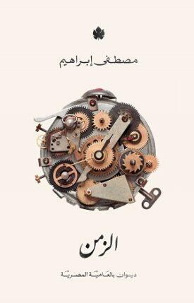 الزمن: ديوان شعر بالعامية المصرية