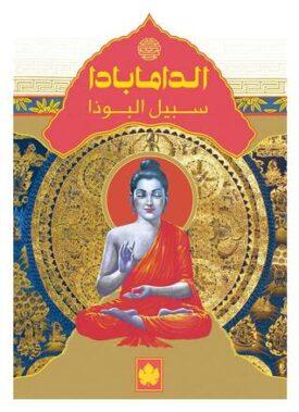 الدامابادا: سبيل البوذا