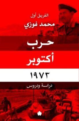 حرب أكتوبر 1973: دراسة و دروس