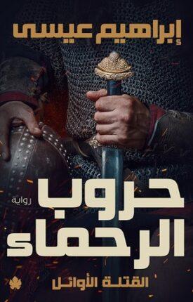 حروب الرحماء: القتلة الأوائل ج2