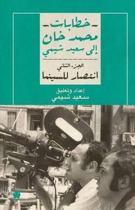 انتصار للسينما: خطابات محمد خان إلى سعيد شيمي ج2