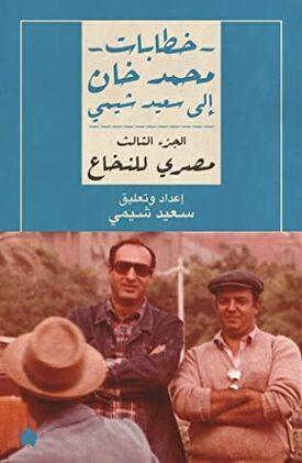 مصري للنخاع: خطابات محمد خان إلى سعيد شيمي ج3