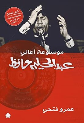 موسوعة أغاني عبد الحليم حافظ