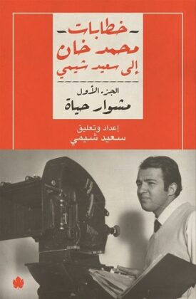 مشوار حياة: خطابات محمد خان إلى سعيد شيمي ج1