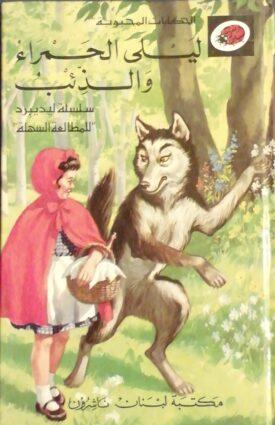 ليلى الحمراء والذئب
