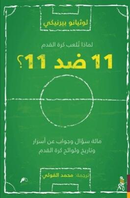 لماذا تلعب كرة القدم 11 ضد 11