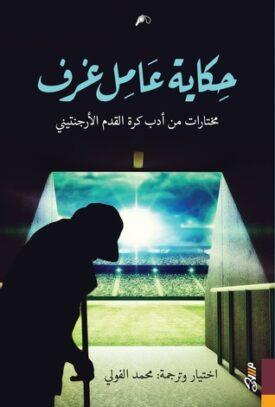 حكاية عامل غرف: مختارات من أدب كرة القدم الأرجنتيني