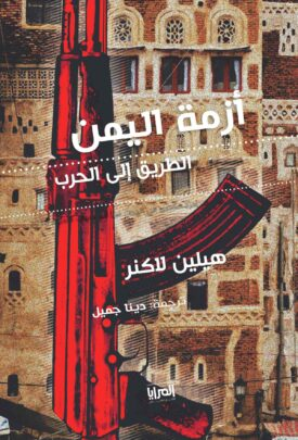 أزمة اليمن.. الطريق إلى الحرب