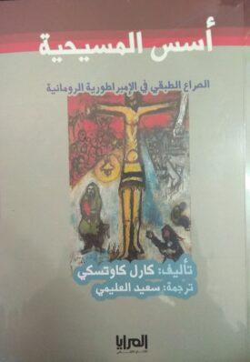 أسس المسيحية.. الصراع الطبقي في الامبراطورية الرومانية