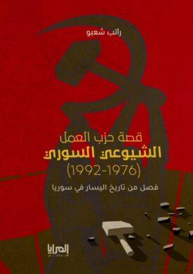قصة حزب العمل الشيوعي في سورية