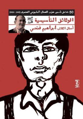 الوثائق التأسيسية لحزب العمال الشيوعي المصري