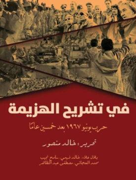 في تشريح الهزيمة: حرب يونيو 1967 بعد خمسين عامًا