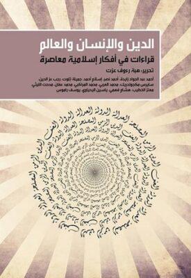 الدين والإنسان والعالم: قراءات في أفكار إسلامية معاصرة