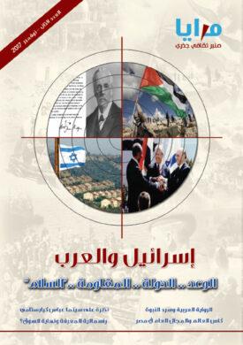 """مرايا (2) إسرائيل والعرب (الوعد.. الدولة.. المقاومة.. """"السلام"""") نوفمبر 2017"""