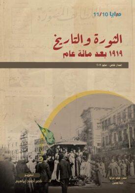 مرايا (10، 11) الثورة والتاريخ.. 1919 بعد مائة عام