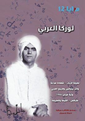 مرايا 12 ..لوركا العربي