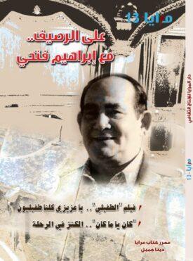 مرايا 13 .. على الرصيف مع إبراهيم فتحي