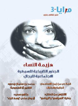 """مرايا (3)هزيمة النساء """"الجذور التاريخية للسيطرة الاجتماعية للرجال""""يناير 2018"""