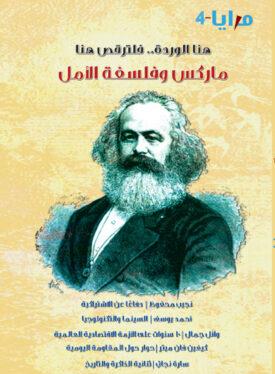 مرايا (4)هنا الوردة.. فلترقص هنا: ماركس وفلسفة الأملأبريل 2018