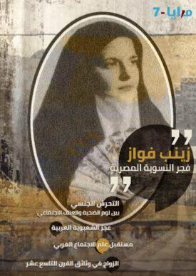 مرايا (7)زينب فواز: فجر النسوية المصرية اكتوبر 2018