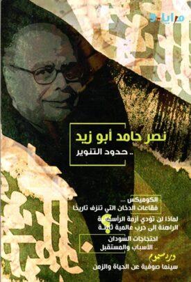 مرايا (9) نصر حامد أبو زيد.. حدود التنوير