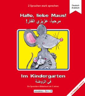 Hallo, liebe Maus! Im Kindergarten مرحباً عزيزي الفأر! في الروضة