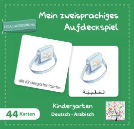 Aufdeckspiel Kindergarten   لعبة الذاكرة – الروضة