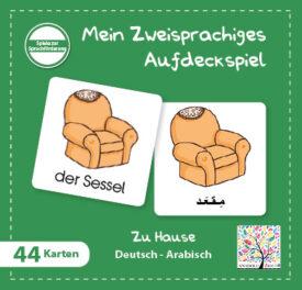 Aufdeckspiel Zu Hause لعبة الذاكرة – في البيت