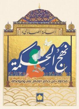 نهج الحكمة: مختارات من حكم الإمام علي ومواعظه