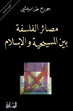 مصائر الفلسفة بين المسيحية والإسلام