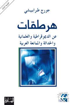هرطقات 1 – عن الديموقراطية والعلمانية والحداثة والممانعة العربية