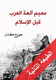 معجم آلهة العرب قبل الإسلام