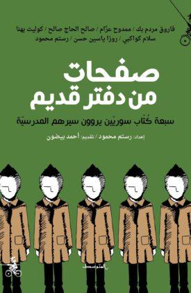 صفحات من دفتر قديم / سبعة كتاب سوريين  يروون سيرهم المدرسية