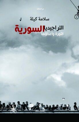 التراجيديا السورية