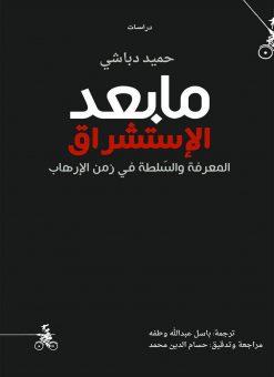 مابعد الإستشراق- المعرفة والسلطة في زمن الإرهاب
