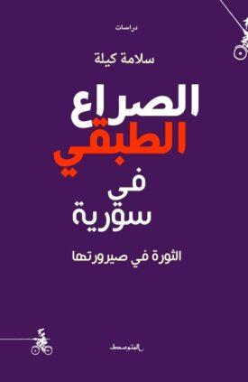 الصراع الطبقي في سوريا