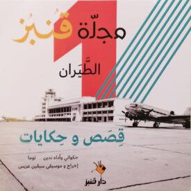 سي دي – مجلة قنبز – الطيران
