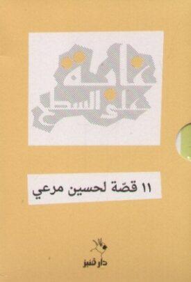 غابة على السطح – 11 قصة لحسين مرعي