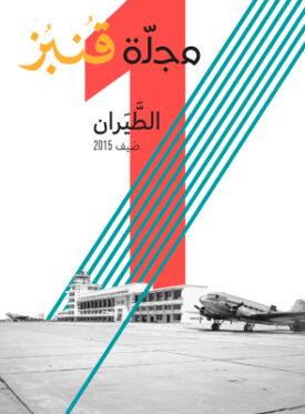 مجلة قنبز-  الطيران