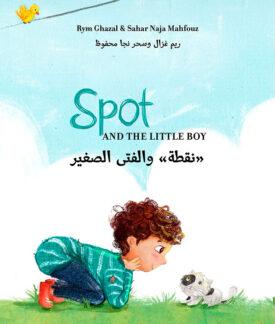 Spot and the Little Boy – نقطة والفتى الصغير