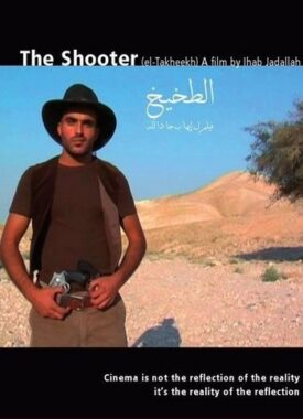 The Shooter الطخيخ