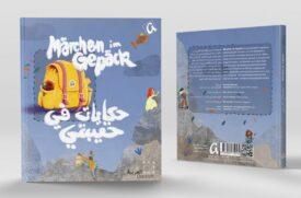 Märchen im Gepäck حكايات في حقيبتي