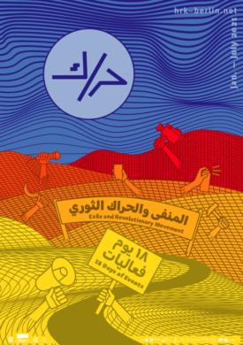 حر/ك –  المنفى والحراك الثوري