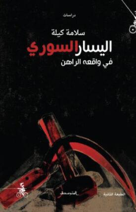 اليسار السوري في واقعه الراهن