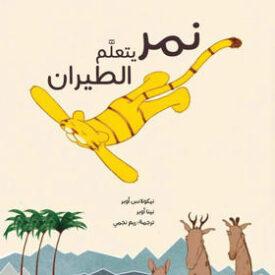 نمر يتعلم الطيران